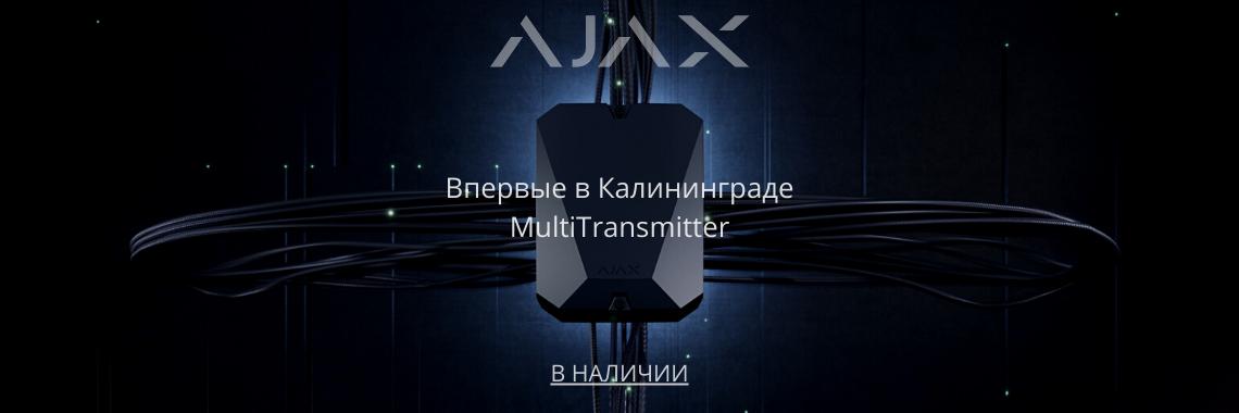 multitransmitter