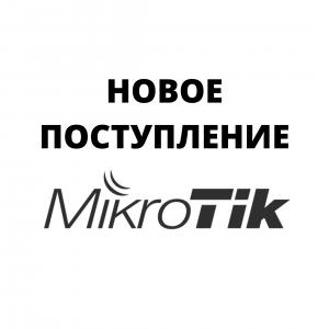 Новое поступление оборудования «MikroTik» (8.09.20)