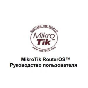 Официальные руководства пользователя для продуктов MikroTik