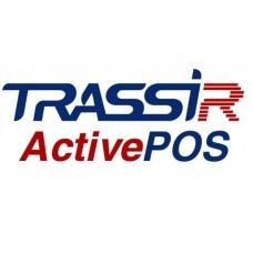 Система автоматического контроля кассовых операций (СККО) TRASSIR ActivePOS 4 кассовых терминала