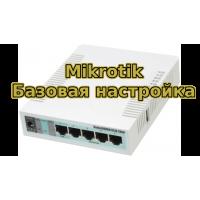 Настройка маршрутизатора Mikrotik (базовая)